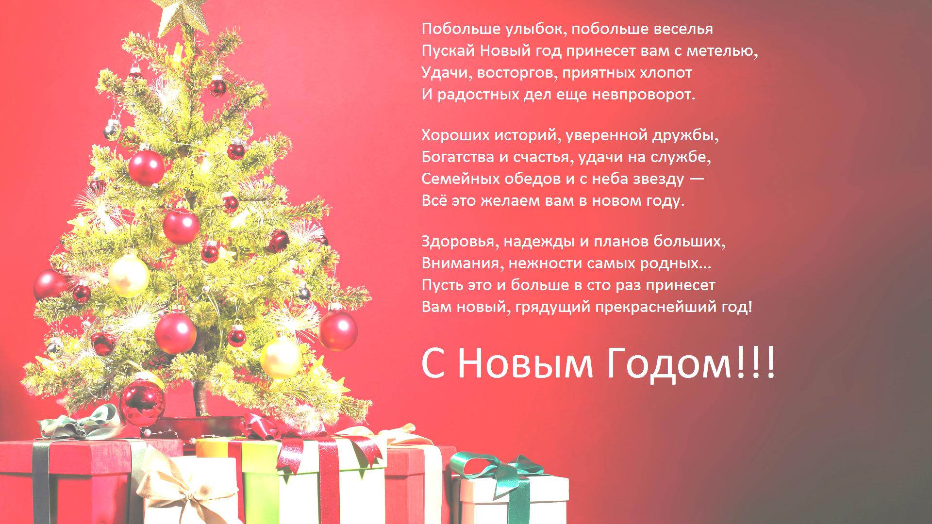 Конкурс на новогодне поздравление